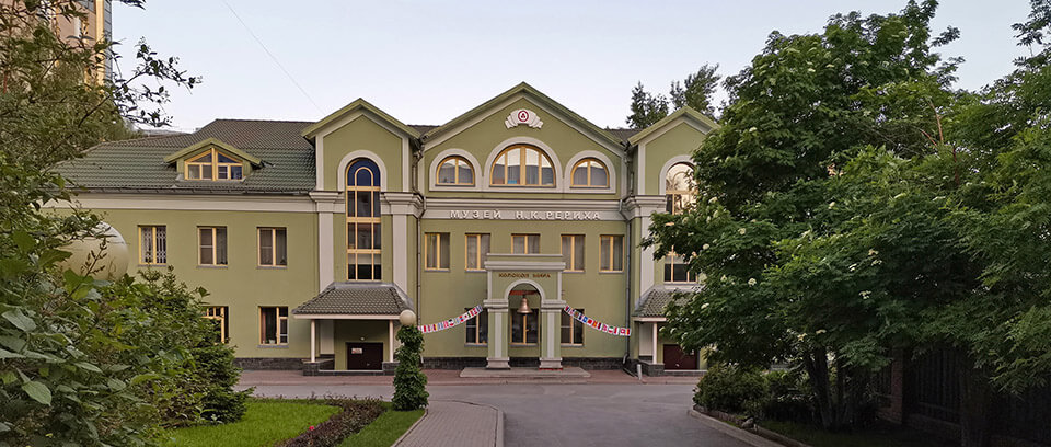 Roerich Museum in Novosibirsk.